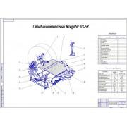 Совершенствование СТО с разработкой шиномонтажного стенда Navigator 03-58 для монтажа и демонтажа покрышек