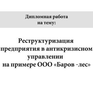 Дипломная работа на тему Реструктуризация предприятия в антикризисном управлении