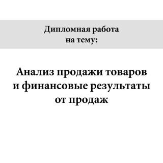 Дипломная работа на тему Анализ продажи товаров и финансовые результаты от продаж