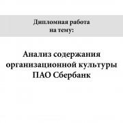 Анализ содержания организационной культуры ПАО Сбербанк