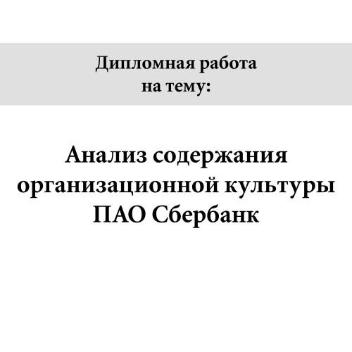 Анализ организационной культуры предприятия дипломная работа 9063