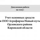 Учёт основных средств в ООО Агрофирма Новый путь Орловского района Кировской области