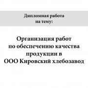 Организация работ по обеспечению качества продукции в ООО Кировский хлебозавод №5