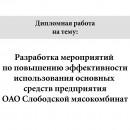 Разработка мероприятий по повышению эффективности использования основных средств предприятия ОАО Слободской мясокомбинат