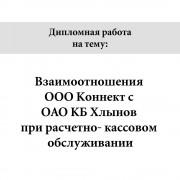 Взаимоотношения ООО Коннект с ОАО КБ Хлынов при расчетно-кассовом обслуживании
