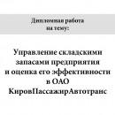 Управление складскими запасами предприятия и оценка его эффективности в ОАО КировПассажирАвтотранс