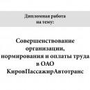 Совершенствование организации, нормирования и оплаты труда в ОАО КировПассажирАвтотранс