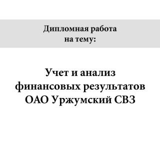 Дипломная работа на тему Учет и анализ финансовых результатов