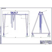 Анализ хозяйственной деятельности с разработкой грузоподъемного оборудования