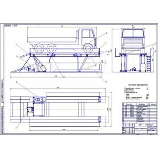 Дипломная работа на тему: Разработка платформенного подъемника для большегрузных автомобилей