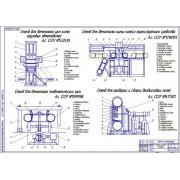 Разработка конструкции шиномонтажного стенда