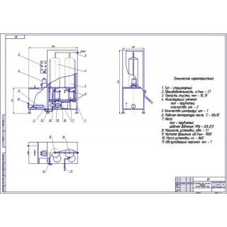"""Дипломная работа на тему: """"Проект реконструкции мастерской с разработкой устройства для очистки гидравлической жидкости"""""""