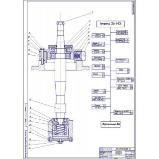 Дипломная работа на тему: Восстановление вертикального вала сепаратора ОСД-2-500