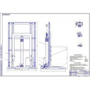 Разработка подкатного подъёмника