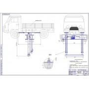 Совершенствование ТО автомобилей с разработкой автомобильного подъемника