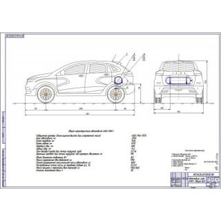 Дипломная работа на тему: Проект модернизации системы питания автомобиля Лада XRAY для работы на компримированном природном газе