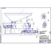 Механизация приготовления кормов с разработкой конструкции шнекового смесителя-дозатора кормов