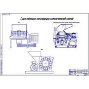 Механизация приготовления сочных кормов с разработкой конструкции измельчителя