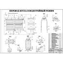 Реконструкция производственно-отопительной котельной с переводом паровых котлов на водогрейный режим
