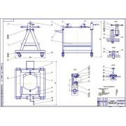 Проект агрегатного участка на АТП с разработкой стенда для разборки мостов