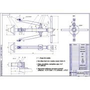 Реконструкция поста для ремонта прицепов и полуприцепов с разработкой съемника для снятия ступиц колес