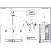 Реконструкция поста кузовного ремонта с разработкой конструкции съемника для спрессовки шкворней грузовых автомобилей