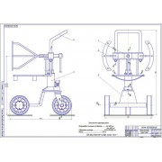 Разработка тележки для снятия и транспортировки ступиц колес