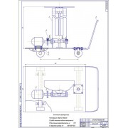 Организация и ТР подвижного состава  - Устройство для снятия и установки