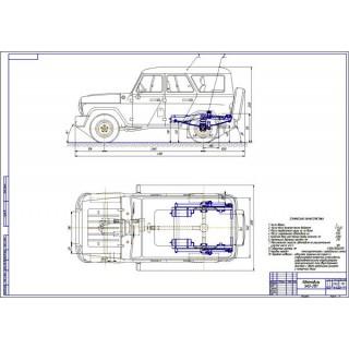 """Дипломная работа на тему: \""""Совершенствование конструкции подвески УАЗ-31519\"""""""
