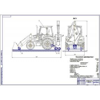 Дипломная работа на тему: Проект модернизации экскаватора JCB 3CX для работы на железнодорожных путях