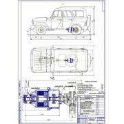 Проект модернизации трансмиссии УАЗ-3151 путем разработки отключаемого привода на задний мост