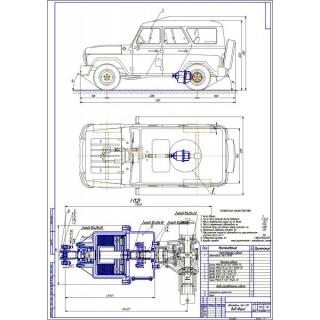 """Дипломная работа на тему: \""""Проект модернизации трансмиссии УАЗ-3151 путем разработки отключаемого привода на задний мост\"""""""