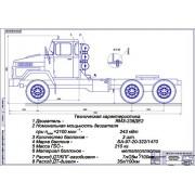Модернизация системы питания КрАЗ-6443 - перевод на газ