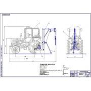 Модернизация трактора Т-150К в погрузочно-транспортное средство для погрузки и перевозки кряжеванного леса