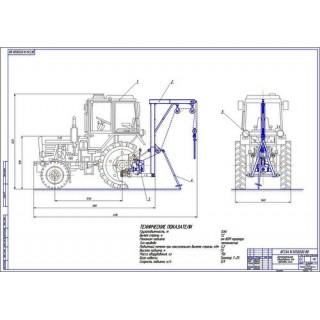 """Дипломная работа на тему """"Модернизация трактора Т-150К в погрузочно-транспортное средство для погрузки и перевозки кряжеванного леса"""""""