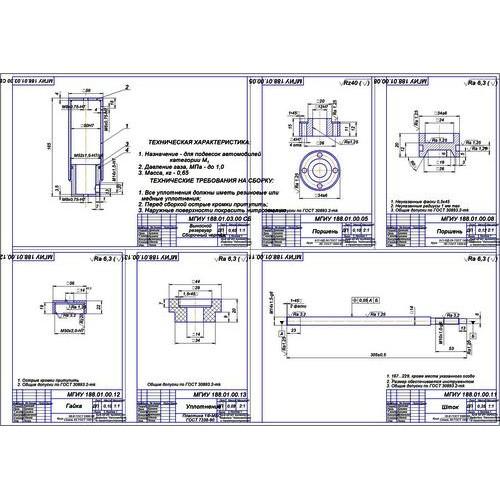 работа на тему Задняя подвеска с регулируемой жёсткостью ВАЗ  Дипломная работа на тему Задняя подвеска с регулируемой жёсткостью ВАЗ 2114