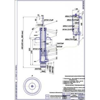 """Дипломная работа на тему """"Задняя подвеска с регулируемой жёсткостью ВАЗ-2114"""""""