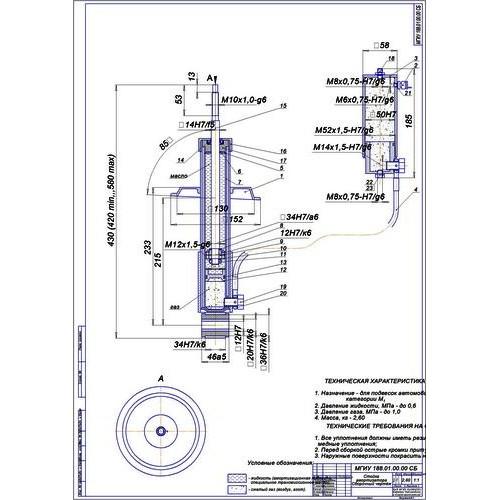 Дипломная работа на тему Задняя подвеска с регулируемой  Дипломная работа на тему Задняя подвеска с регулируемой жёсткостью ВАЗ 2114