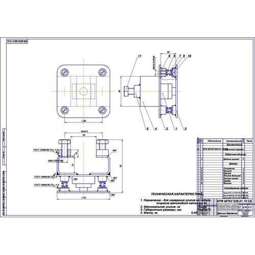 работа на тему Вакуумник сигнализатор тормозной системы ГАЗ  Дипломная работа на тему Вакуумник сигнализатор тормозной системы ГАЗ 3110