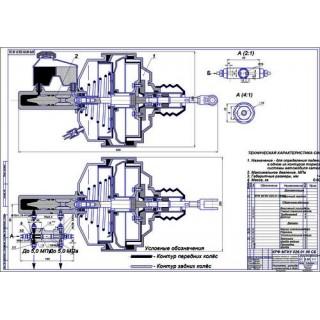 """Дипломная работа на тему """"Вакуумник сигнализатор тормозной системы ГАЗ-3110"""""""