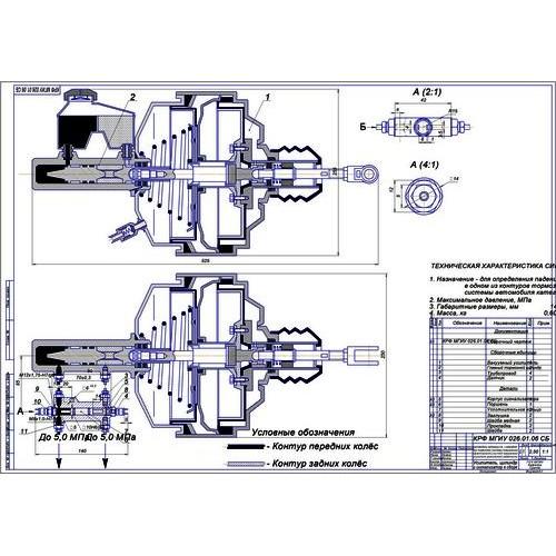 Дипломная работа на тему Вакуумник сигнализатор тормозной системы  Дипломная работа на тему Вакуумник сигнализатор тормозной системы ГАЗ 3110