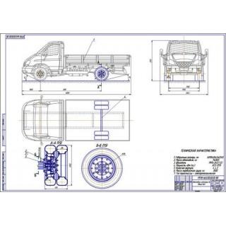 """Дипломная работа на тему """"Разработка мотор-редуктора, технологии технического обслуживания и ремонта ГАЗ Валдай"""""""