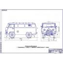 Блокировка заднего межколёсного дифференциала УАЗ (Буханка)