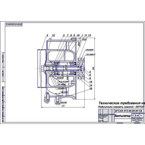 Курсовая работа на тему Ремонт вентилятора шкива двигателя Д  Курсовая работа на тему Ремонт вентилятора шкива двигателя Д 37 дефекты 1 2