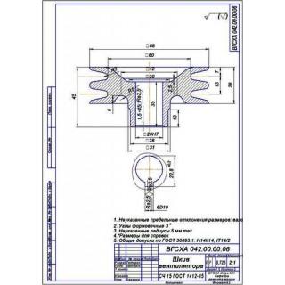 """Курсовая работа на тему """"Процесс ремонта вентилятора шкива двигателя Д-37, дефект 1,2"""""""
