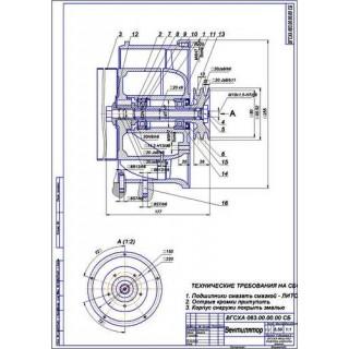 """Курсовая работа на тему """"Ремонт вентилятора шкива двигателя Д-37, дефекты 1,2"""""""