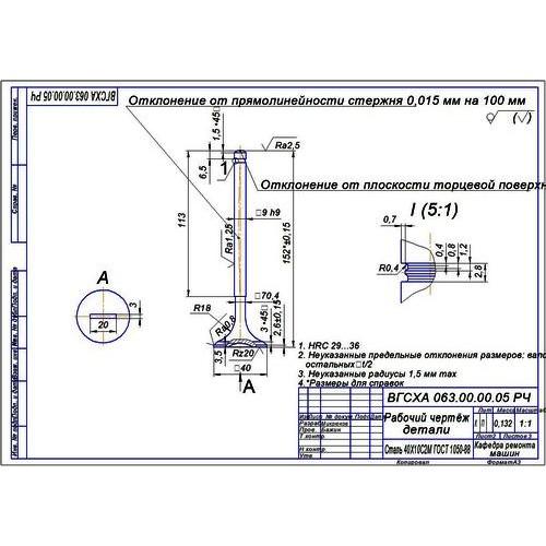 Курсовая работа на тему Ремонт клапана головки цилиндров  Курсовая работа на тему Ремонт клапана головки цилиндров двигателя Д 37 дефекты 3 4 5