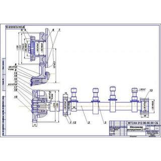 """Курсовая работа на тему """"Ремонт распределительного механизма фланца шестерни двигателя Д-37, дефект 1"""""""