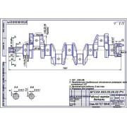 Ремонт кривошипно-шатунного механизма коленвала двигателя Д-37, дефекты 1, 2, 7