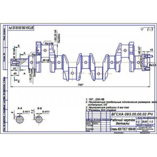 """Курсовая работа на тему """"Ремонт кривошипно-шатунного механизма коленвала двигателя Д-37, дефекты 1, 2, 7"""""""